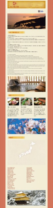 日本 味の宿
