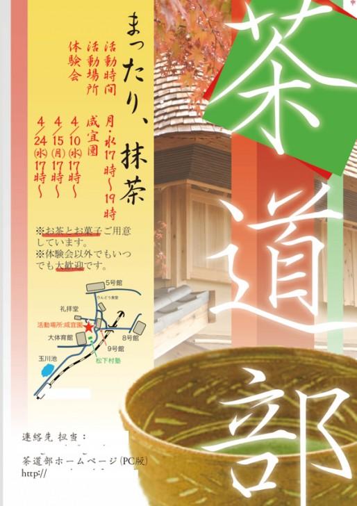 茶道部ポスター